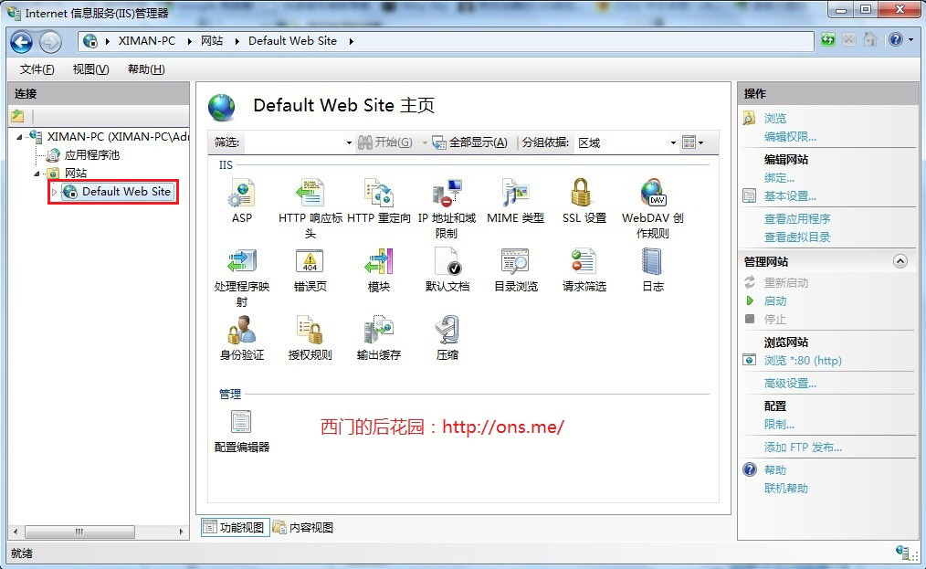 Windows7安装IIS