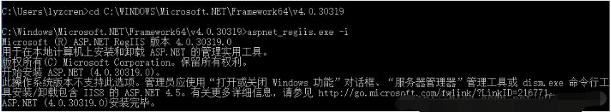Win10安装IIS并且配置ASP.NET 4.0的方法