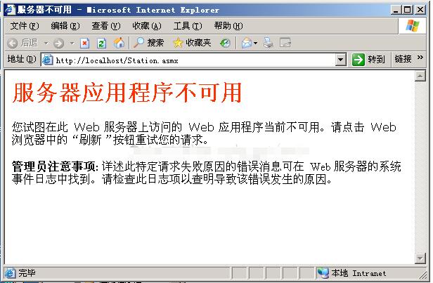 打补丁后ASP.NET网站不能访问的解决方法