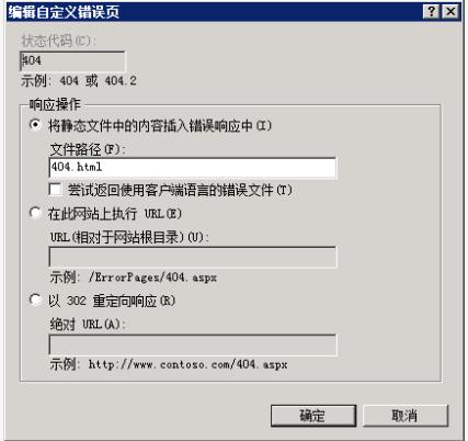 如何在IIS服务器上设置404?