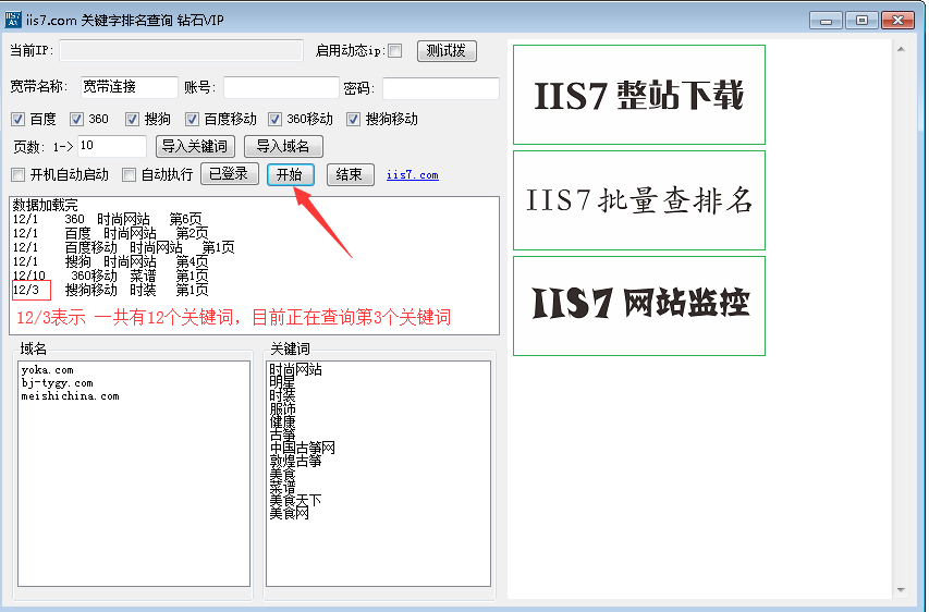IIS7批量查询排名