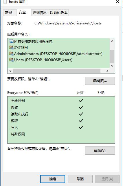 windows10打开switchHost 提示无修改权限问题解决