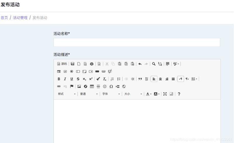 Django项目使用ckeditor详解(不使用admin)