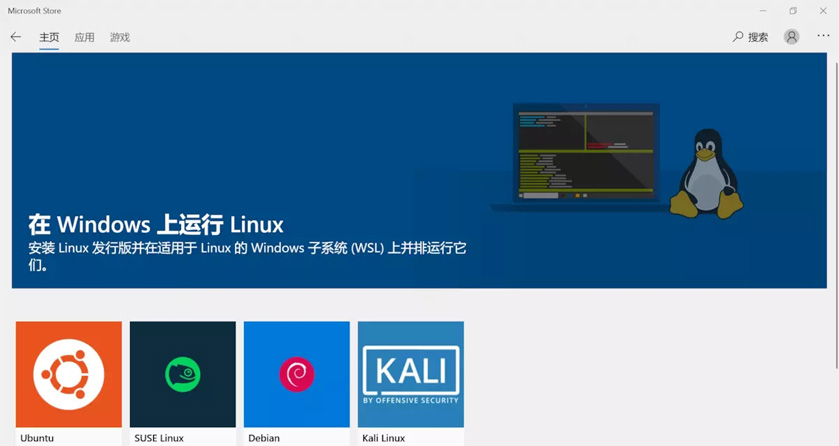 Windows 安装和配置 WSL的方法步骤